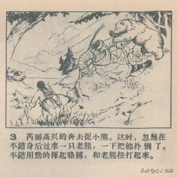 猎人的姑娘-选自《连环画报》1956年2月第四期 蓝江 编绘